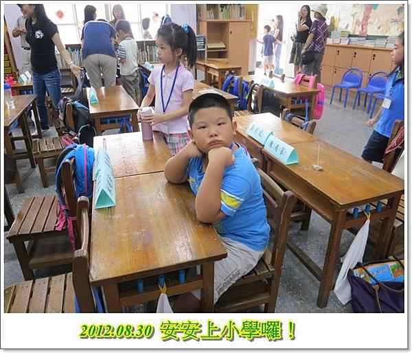 小學第一天
