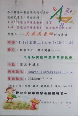 親子數學上課海報.JPG