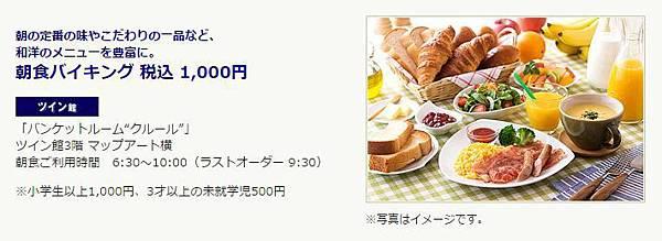 ours inn 早餐