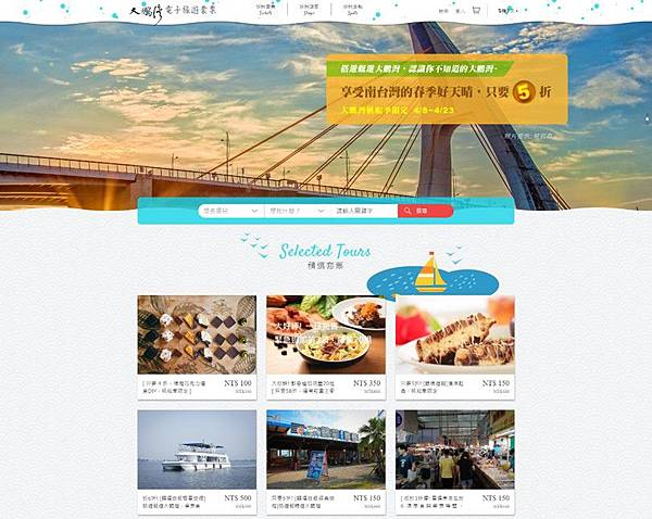 公版官網介面圖.jpg