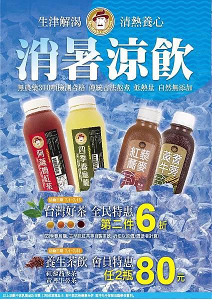thumbnail_170627_夏季消暑-茶飲特輯海報-確定版本 (1).jpg