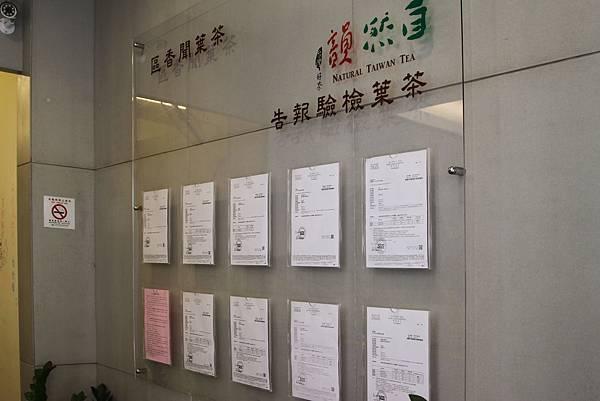 為了客人喝得更有保障,在旁邊也有茶葉的檢驗報告.JPG