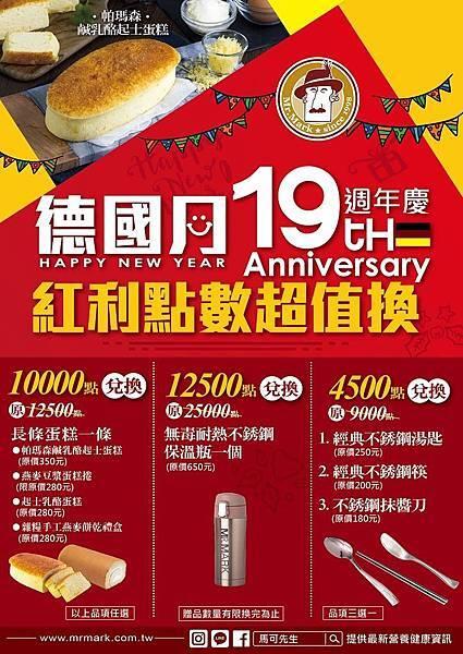 171020_德國月19周年慶-A4紅利兌換-原檔.jpg