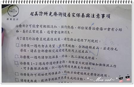 PS超美診所-雙機雷射療程 (26).jpg