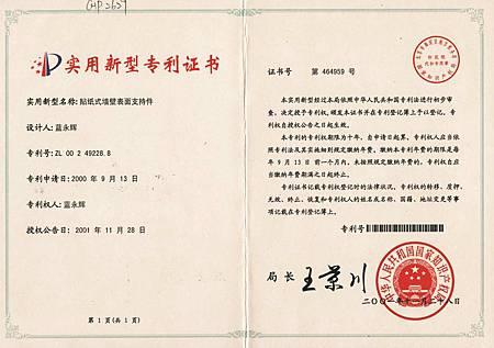 大陸專利證書EM.jpg