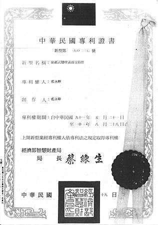 中華明國新型專利.jpg