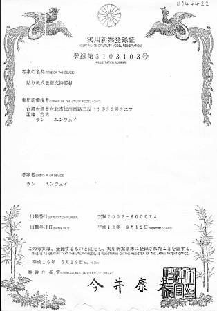 日本專利證書EM.jpg