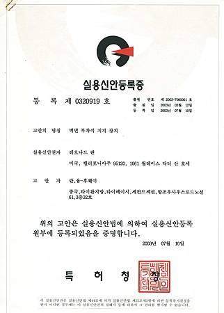 韓國專利證書EM.jpg