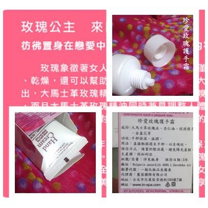 珍愛玫瑰護手霜1.jpg