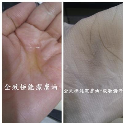 全效極能潔膚油4.jpg