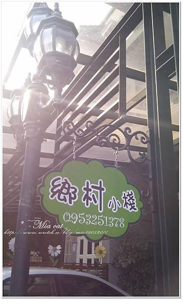 PS20120505宜蘭鄉村小棧-外景 (5)