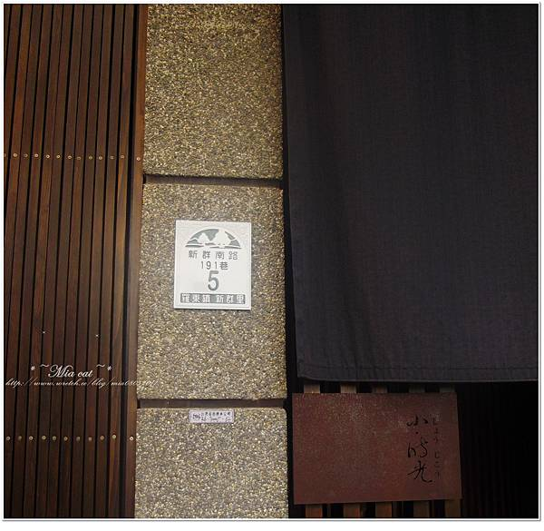 PS20120505宜蘭鄉村小棧-外景 (35)