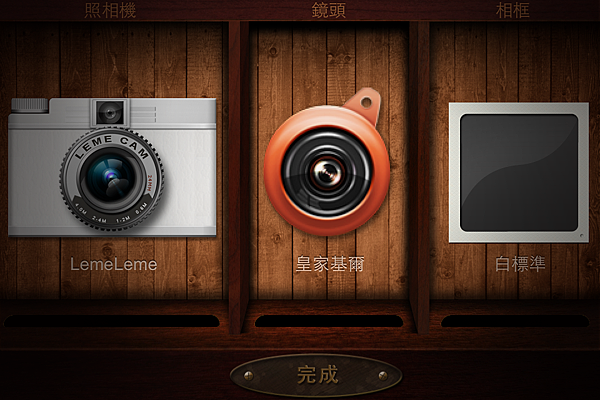 樂麼相機1