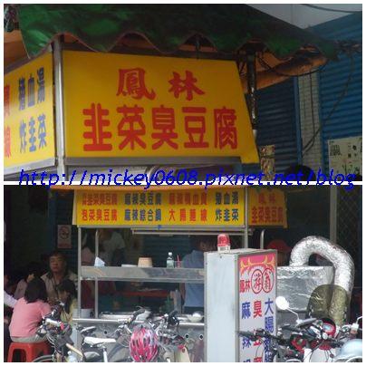 鳳林韭菜臭豆腐.jpg