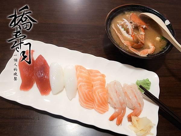 握壽司+蟹肉味增湯