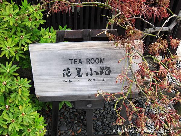 花見小路上一家叫做花見小路的茶室