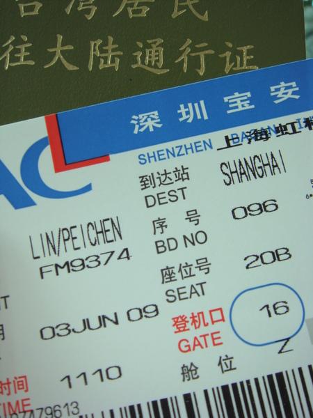 來去上海!我們航空票根..超興奮的.JPG