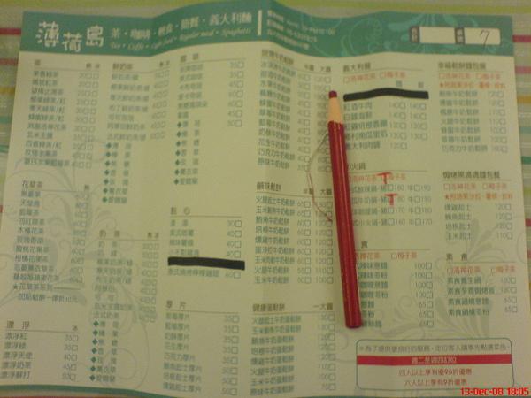2008年12月13日薄荷島 (6).JPG