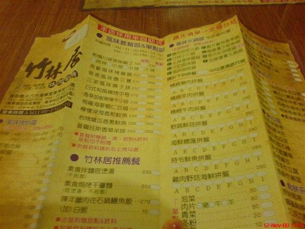 2008年11月12日斗六竹林居 (10).JPG