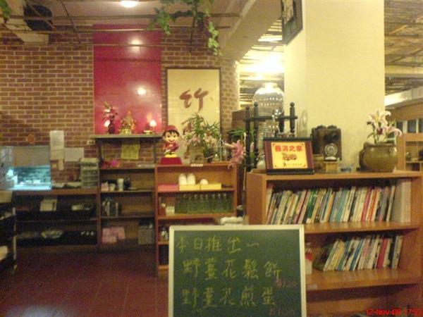 2008年11月12日斗六竹林居 (13).JPG