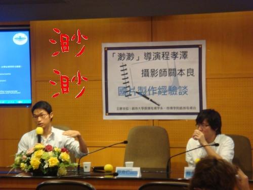 1029銘傳大學座談會.JPG