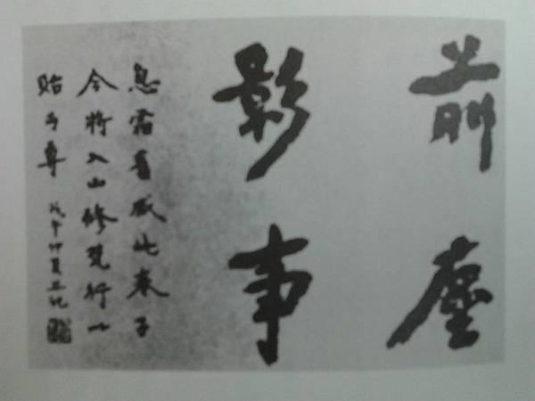 弘一大師書法