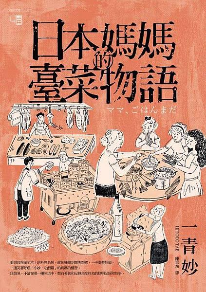 日本媽媽的臺菜物語 (正書封).jpg