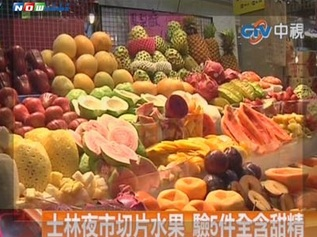 士林夜市切片水果抽驗促癌物「甜精」
