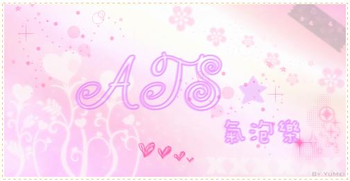 ATS氣泡樂.png