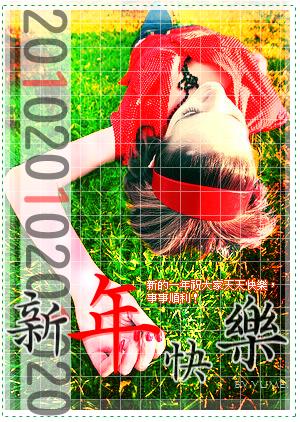 2010新年快樂.png