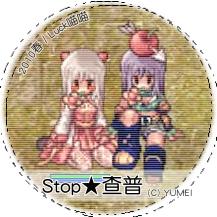 STOP查普.png