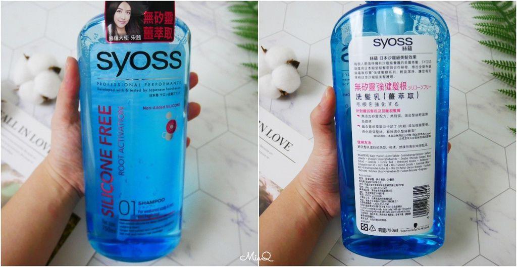 洗髮 ▍強化你的髮根生命力  SYOSS絲蘊無矽靈強健髮根洗髮乳 (2).jpg
