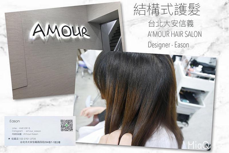 台北護髮推薦AMOUR HAIR SALON 結構式護髮 (27)