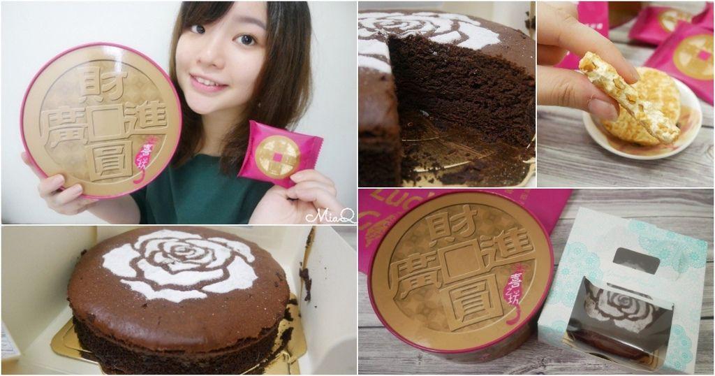 人氣伴手禮推薦 ▍喜之坊Lucky Gift - 財圓廣進圓片牛軋糖禮盒、古典巧克力蛋糕 (1).jpg