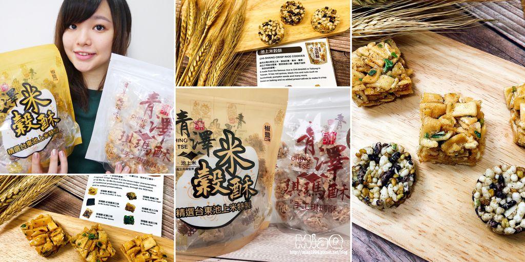 青澤伴手禮推薦 ▍唰嘴香酥脆,豐富你的味蕾 台東池上米穀酥(椒鹽)x琪瑪酥(蔥蒜) (1).JPG