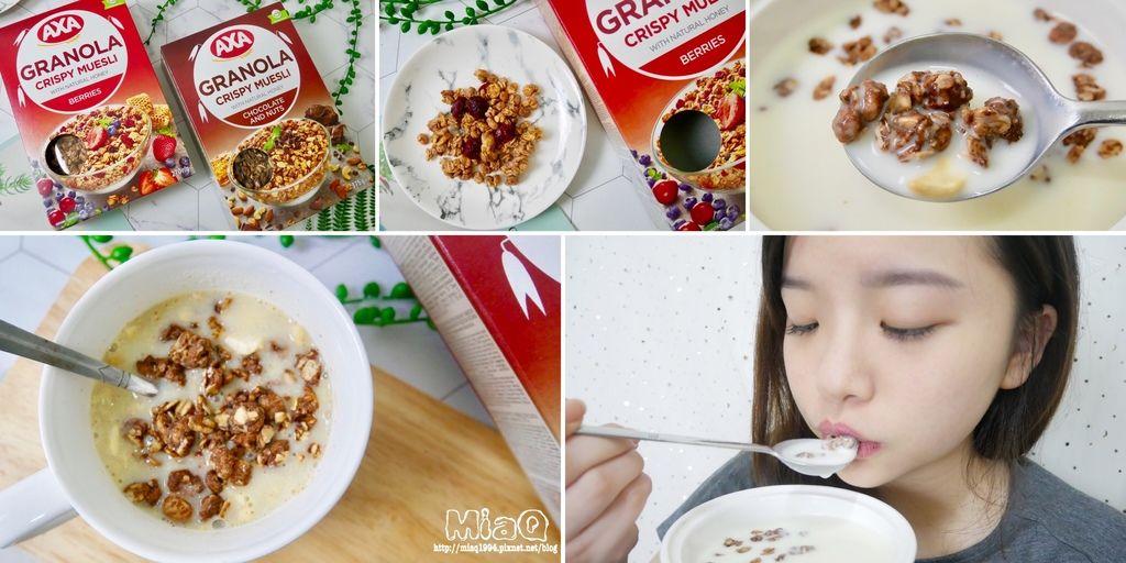 【麥片推薦】簡單吃出健康美味的低卡早餐,契作食材來源,一起愛健康愛地球|AXA早餐穀物麥片 (1).JPG