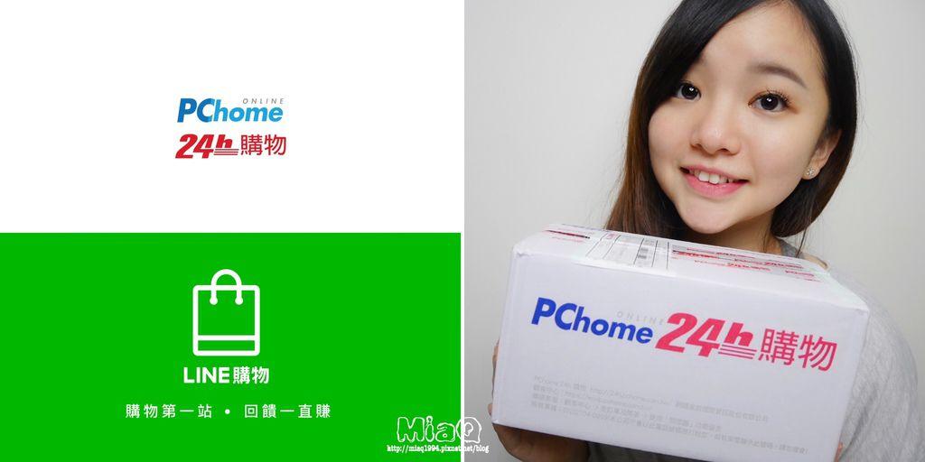 【LINE購物回饋】PChome24h購物,都會上質女人要學會更聰明購物 (18).JPG