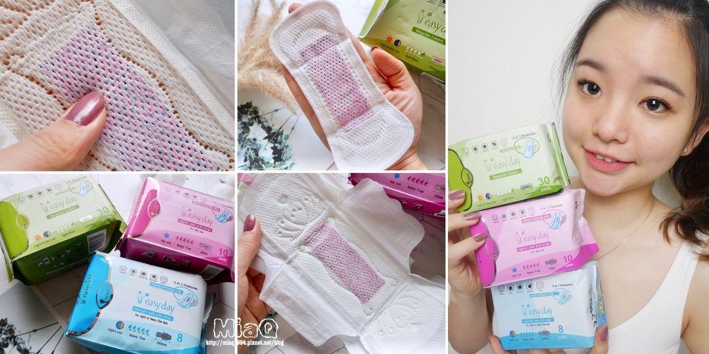 【生活用品】Easyday 伊蝶衛生棉。抑菌呵護,超強吸水力,舒適到讓妳無感的衛生棉推薦 (1).JPG
