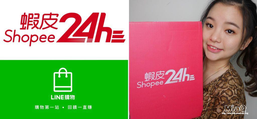 【LINE購物】蝦皮商城24h快速到貨。簡單購物、輕鬆賺點、LINE Points回饋 ~ (1).JPG