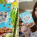 【零食】萬歲牌薯丁堅果綜合包|趣味吃堅果,堅果也能趣味吃 (1).JPG