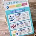 【乳酸菌推薦】我的健康日記 六效乳酸菌|維持消化道機能,全家人的健康守門員 (4).JPG