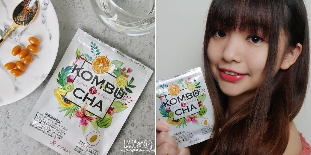 【營養】KOMBUCHA 日本製康普茶生酵素膠囊,體內環保好幫手 (1).JPG