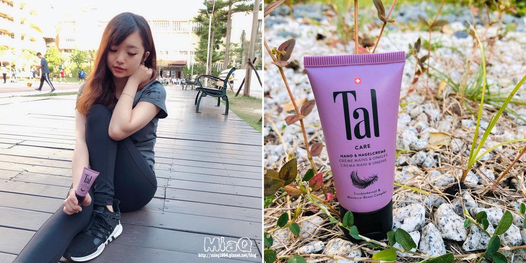 【保養】Tal蒂愛麗葡萄籽護手霜|以愛為起點的天然保養。手是女人的第二張臉,你都一起照顧到了嗎 (1).JPG