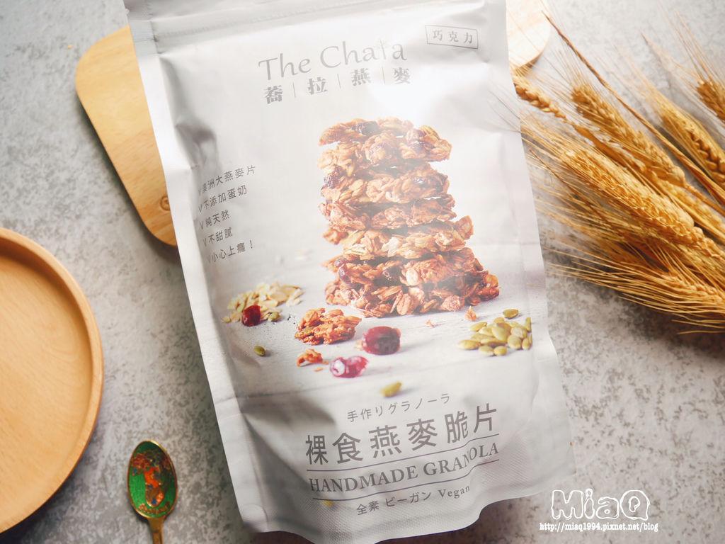 【健康】The Chala蕎拉裸食燕麥脆片|推薦你低GI麥片這樣吃,健康又解饞,上班族必備的人氣小點 (2).JPG