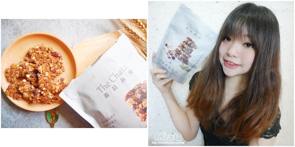 【健康】The Chala蕎拉裸食燕麥脆片|推薦你低GI麥片這樣吃,健康又解饞,上班族必備的人氣小點 (1).JPG