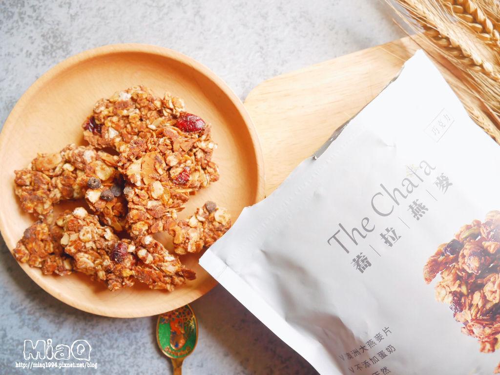 【健康】The Chala蕎拉裸食燕麥脆片|推薦你低GI麥片這樣吃,健康又解饞,上班族必備的人氣小點 (7).JPG