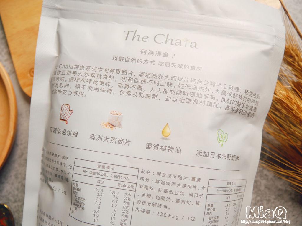 【健康】The Chala蕎拉裸食燕麥脆片|推薦你低GI麥片這樣吃,健康又解饞,上班族必備的人氣小點 (10).JPG