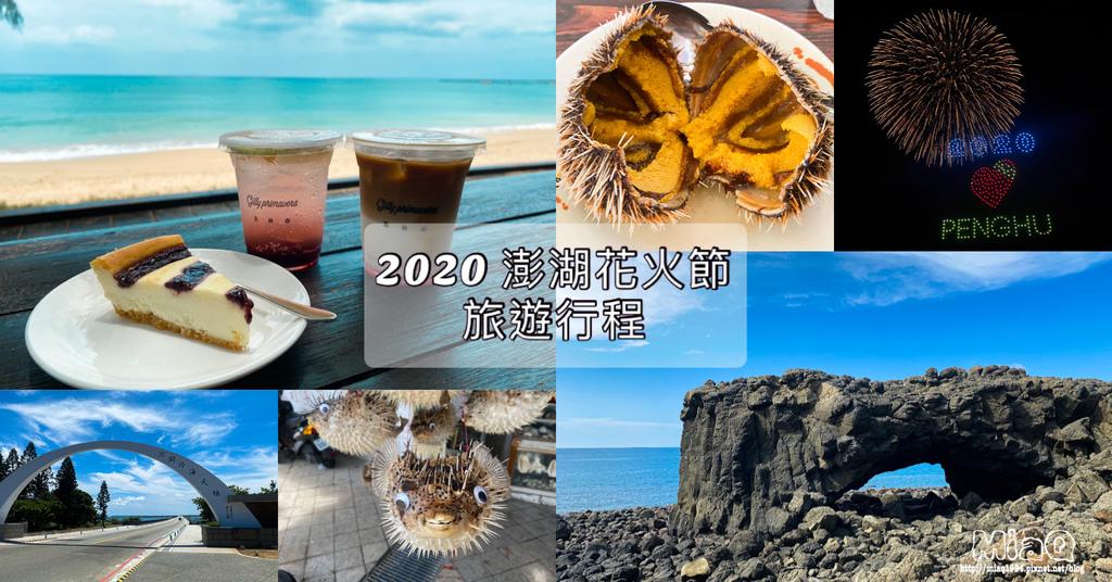 【2020澎湖旅遊】三天兩夜行程、澎湖花火節自由行、美食、景點分享 (1).JPG