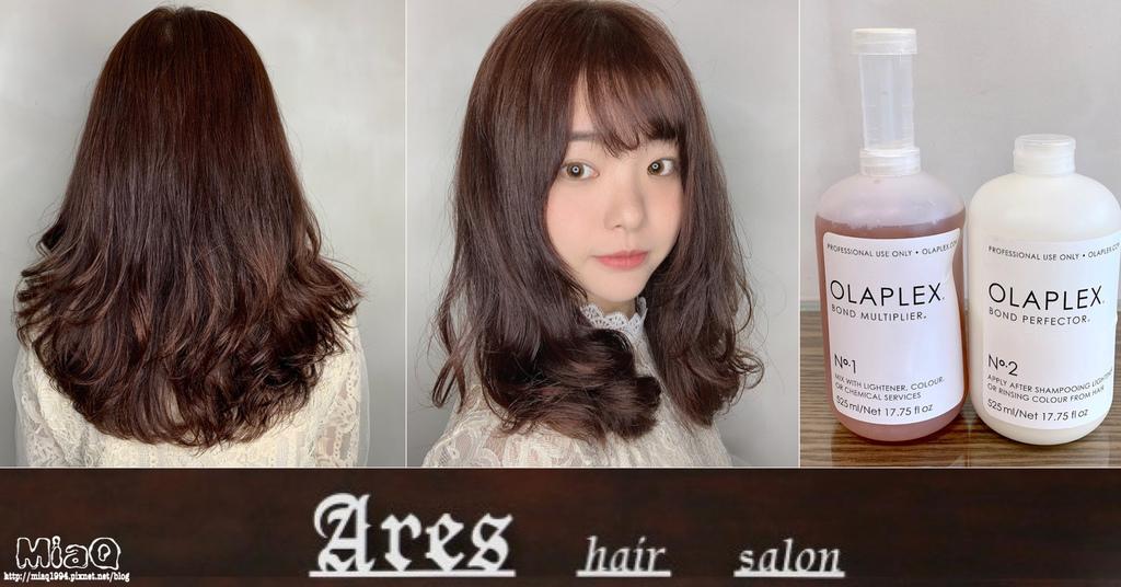 【中永和染髮推薦】ARES Hair Salon。設計師「林恩」|2020秋冬染髮質感色 (1).JPG