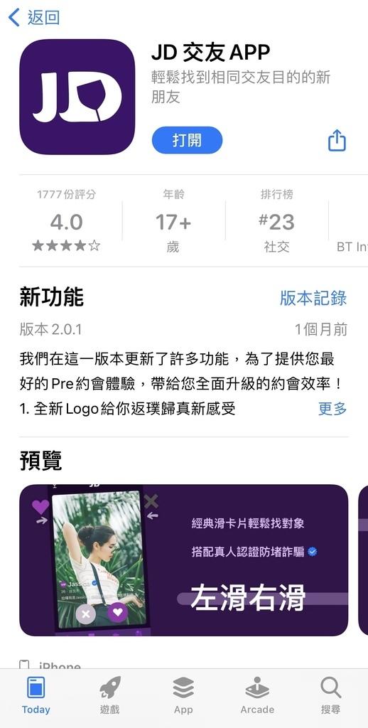【交友APP】JD-交友軟體APP|真人認證、快速好約的交友軟體推薦 (1).PNG